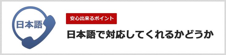 24時間日本語サポートで比較