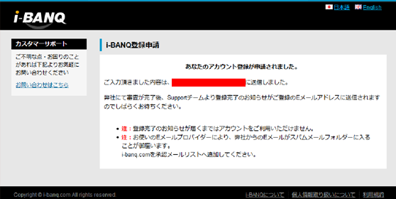 i-BANQ 完全マニュアル