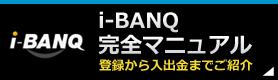 アイバンク(i-Bank)完全マニュアル