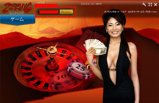 ジパングカジノの入金方法