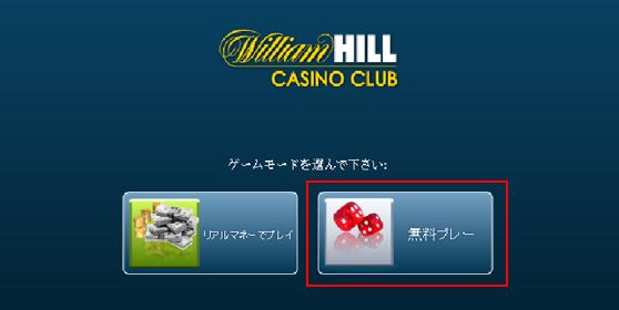 ウィリアムヒルカジノフリープレイアカウント開設方法