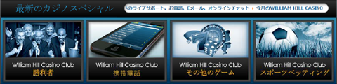 williamhillcasino-02