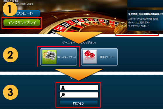 ウィリアムヒルカジノのスクリル入金方法