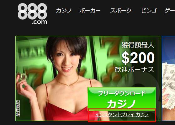888カジノリアルマネーアカウント開設方法