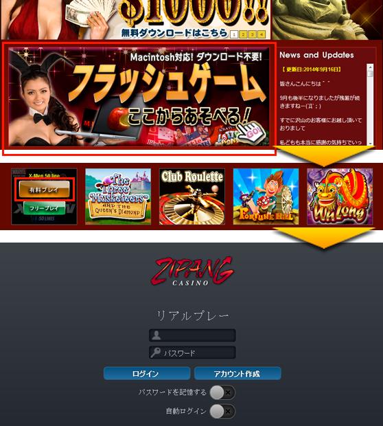 ジパングカジノの入金方法-1