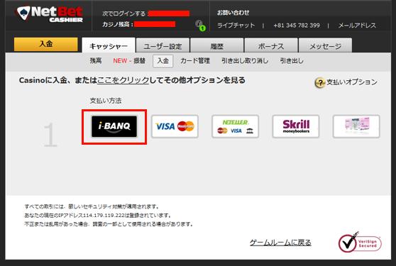 ネットベットのアイバンク(i-BANQ)入金方法
