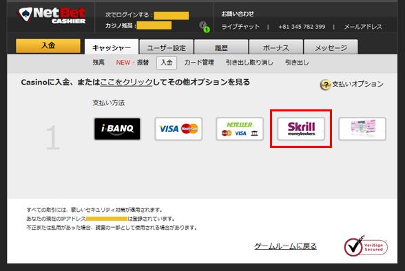 ネットベットのスクリル(Skrill)入金方法