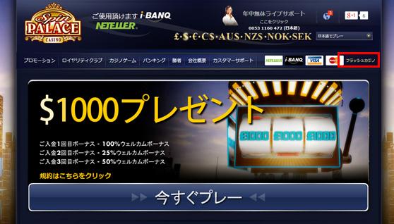 スピンパレスのアイバンク(i-BANQ)入金方法