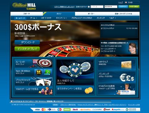ウィリアムヒル(WilliamHill)カジノ
