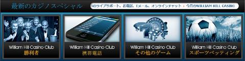 williamhillcasino-02