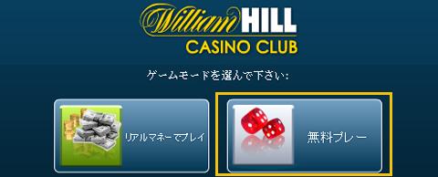 williamhillcasino-05