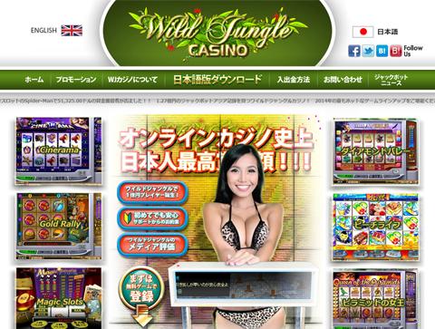 ワイルドジャングル(wildjungle)カジノ