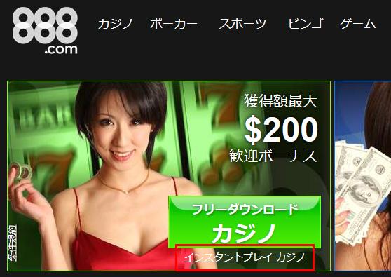 888カジノのスクリル(Skrill)入金方法-1