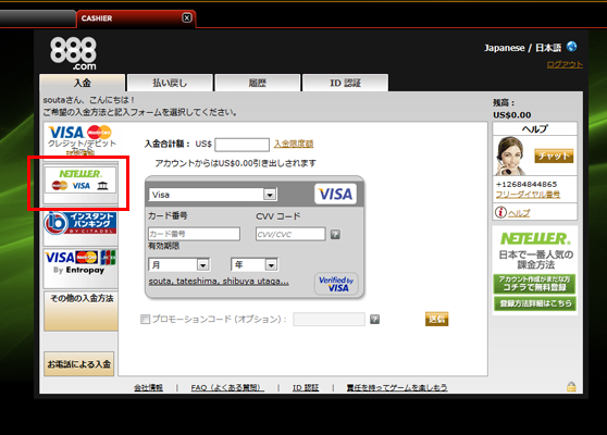 888カジノのネッテラー(Neteller)入金方法-5