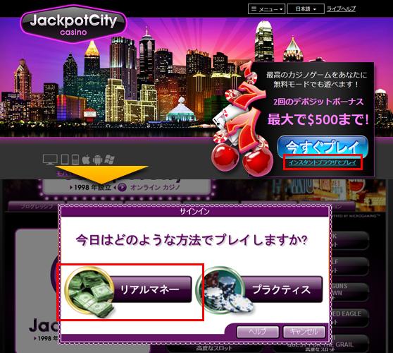 ジャックポットシティのアイバンク(i-BANQ)入金方法-1