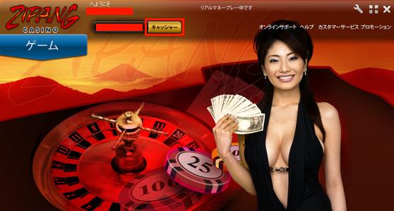 ジパングカジノの入金方法-2