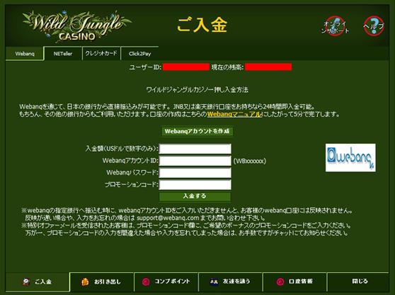 ワイルドジャングルカジノのネッテラー出金-4